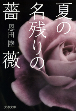 夏の名残りの薔薇-電子書籍