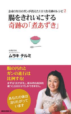 腸をきれいにする 奇跡の「煮あずき」 (余命3カ月のガンが消えた1日1食奇跡のレシピ2) (KKロングセラーズ)-電子書籍