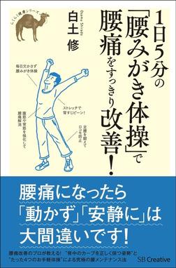 1日5分の「腰みがき体操」で腰痛をすっきり改善!-電子書籍