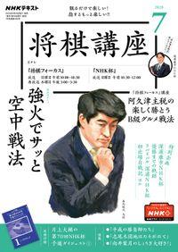 NHK 将棋講座 2020年7月号