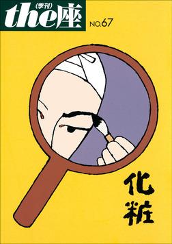 the座 67号 化粧(2011)-電子書籍