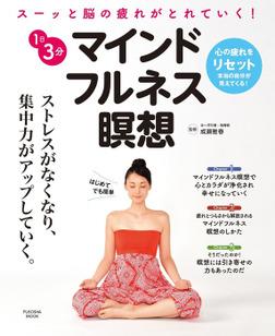 1日3分 マインドフルネス瞑想-電子書籍