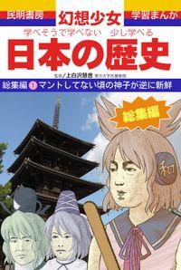 学べそうで学べない少し学べる日本の歴史 総集編 (1)