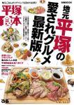 平塚食本【2019年版】