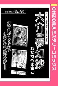 大介夢幻抄 EPISODE 3 夢かたり 【単話売】