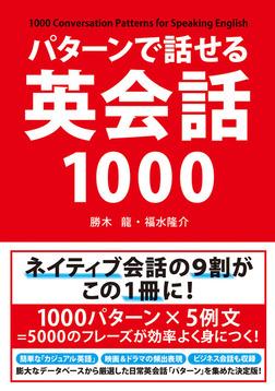 パターンで話せる英会話1000-電子書籍