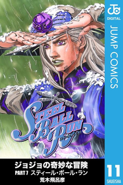 ジョジョの奇妙な冒険 第7部 モノクロ版 11-電子書籍