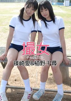 撮女 篠崎愛&植野千尋 -F-MATES--電子書籍