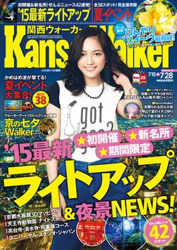 KansaiWalker関西ウォーカー 2015 No.14-電子書籍