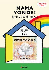 親子の絵本。ママヨンデ世界の童話シリーズ おむすびころりん