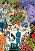 GIANT KILLING(29)