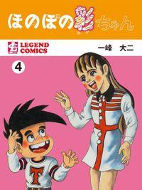 ほのぼの彩ちゃん(4)
