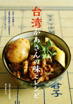 台湾かあさんの味とレシピ-電子書籍