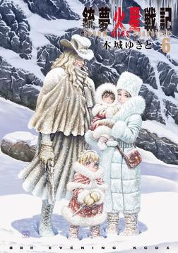 銃夢火星戦記(6)-電子書籍