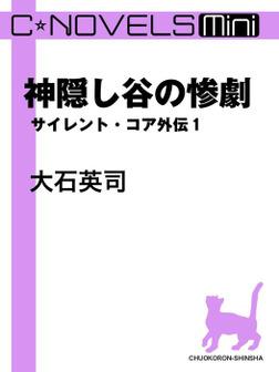 C★NOVELS Mini 神隠し谷の惨劇 サイレント・コア外伝1-電子書籍