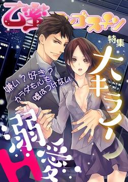 大キライ→溺愛H【乙蜜マンゴスチン】-電子書籍