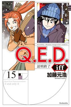 Q.E.D.iff ―証明終了―(15)-電子書籍