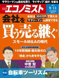 週刊エコノミスト (シュウカンエコノミスト) 2018年09月11日号