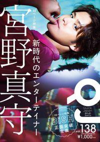 クイック・ジャパン 138