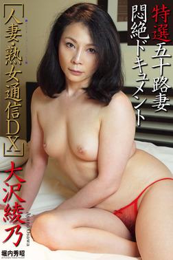 人妻・熟女通信DX 「特選五十路妻 悶絶ドキュメント」 大沢綾乃-電子書籍