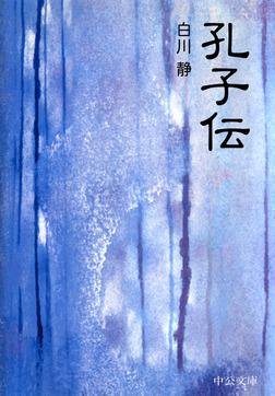 孔子伝-電子書籍