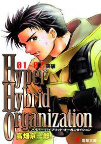 Hyper Hybrid Organization 01-02 突破
