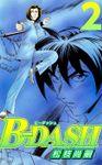 B-DASH 2巻