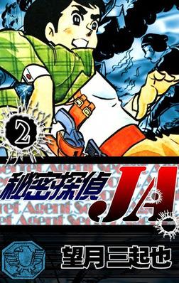 秘密探偵JA (2)-電子書籍