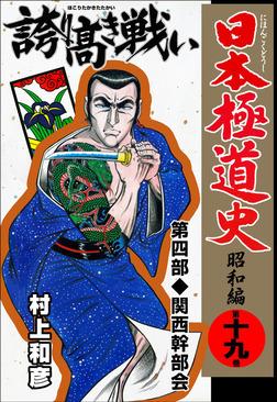 日本極道史~昭和編 第十九巻-電子書籍