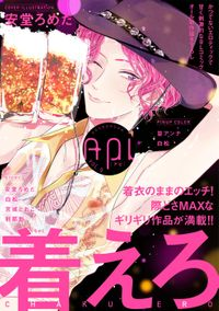 Api(アピ)【電子版】 vol.9 着えろ特集