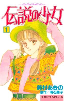 【20%OFF】 伝説の少女【全11巻セット】-電子書籍