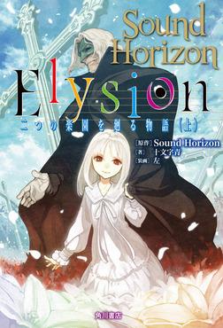 Elysion 二つの楽園を廻る物語 (上)-電子書籍