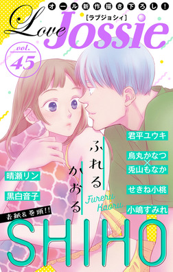 Love Jossie Vol.45-電子書籍