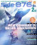 Side-876 2019年2月号 Vol.163