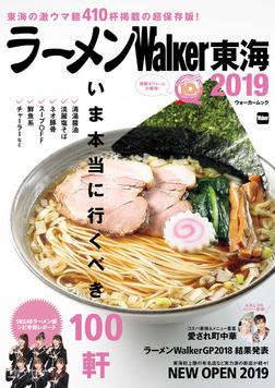 ラーメンWalker東海2019-電子書籍