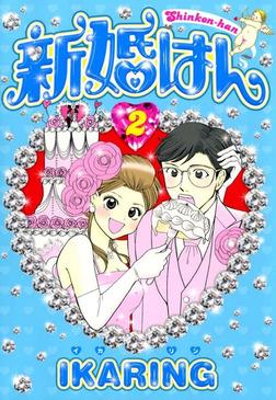 新婚はん(2)-電子書籍