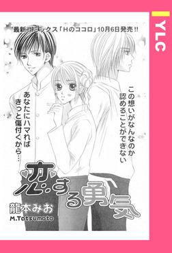 恋する勇気 【単話売】-電子書籍