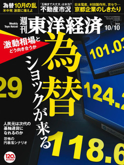 週刊東洋経済 2015年10月10日号-電子書籍