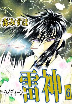 雷神-ライディーン-(6)-電子書籍