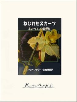 ねじれたスカーフ-電子書籍