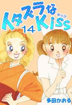 イタズラなKiss(フルカラー版) 14-電子書籍