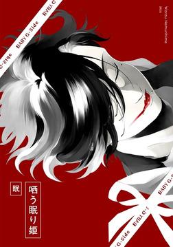 哂う眠り姫-電子書籍