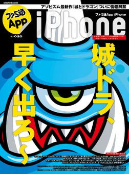 ファミ通App NO.020 iPhone-電子書籍