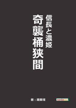 信長と濃姫 奇襲桶狭間-電子書籍