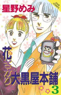 花ざかり大黒屋本舗 / 3