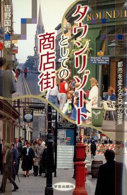 タウンリゾートとしての商店街 : 都市を変える5つの提案-電子書籍