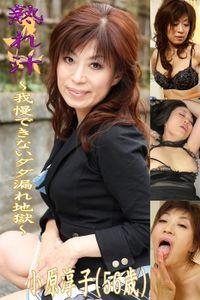 熟れ汁~我慢できないダダ漏れ地獄~小原淳子(56歳)