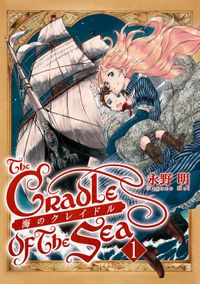 【期間限定 無料お試し版】海のクレイドル 1巻