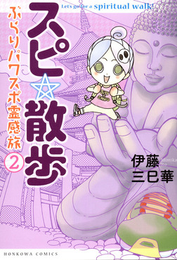 スピ☆散歩 ぶらりパワスポ霊感旅 2-電子書籍