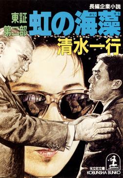 虹の海藻~東証第二部~-電子書籍